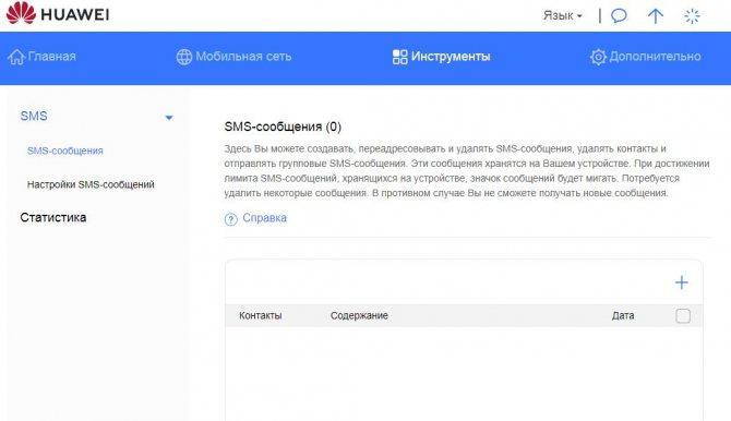 sms-opoveshchenie-v-modeme-33722.jpg