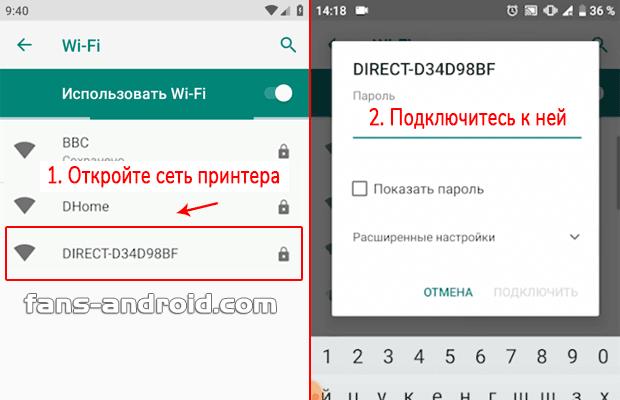 kak-raspechatat-s-telefona-na-printere-3.png