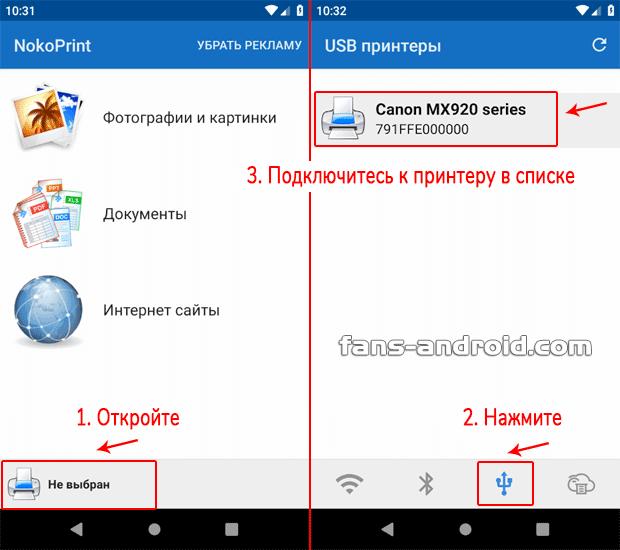 kak-raspechatat-s-telefona-na-printere-12.png