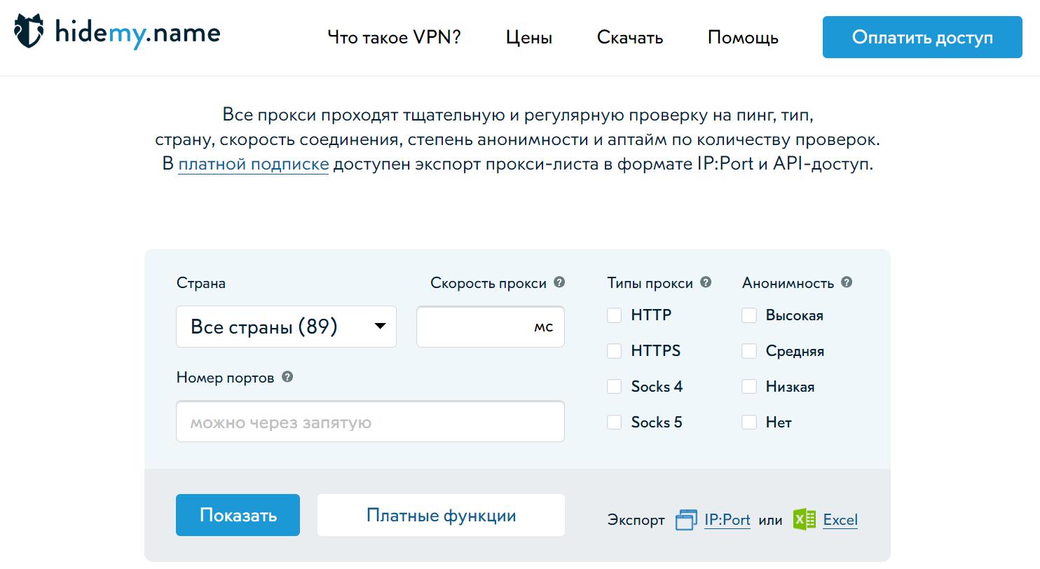 Сервис-подбора-прокси.png