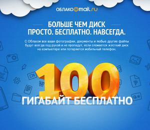 oblako-mail-ru-logotip.jpg