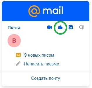 Oblako-mail.ru-dlya-PK.jpg