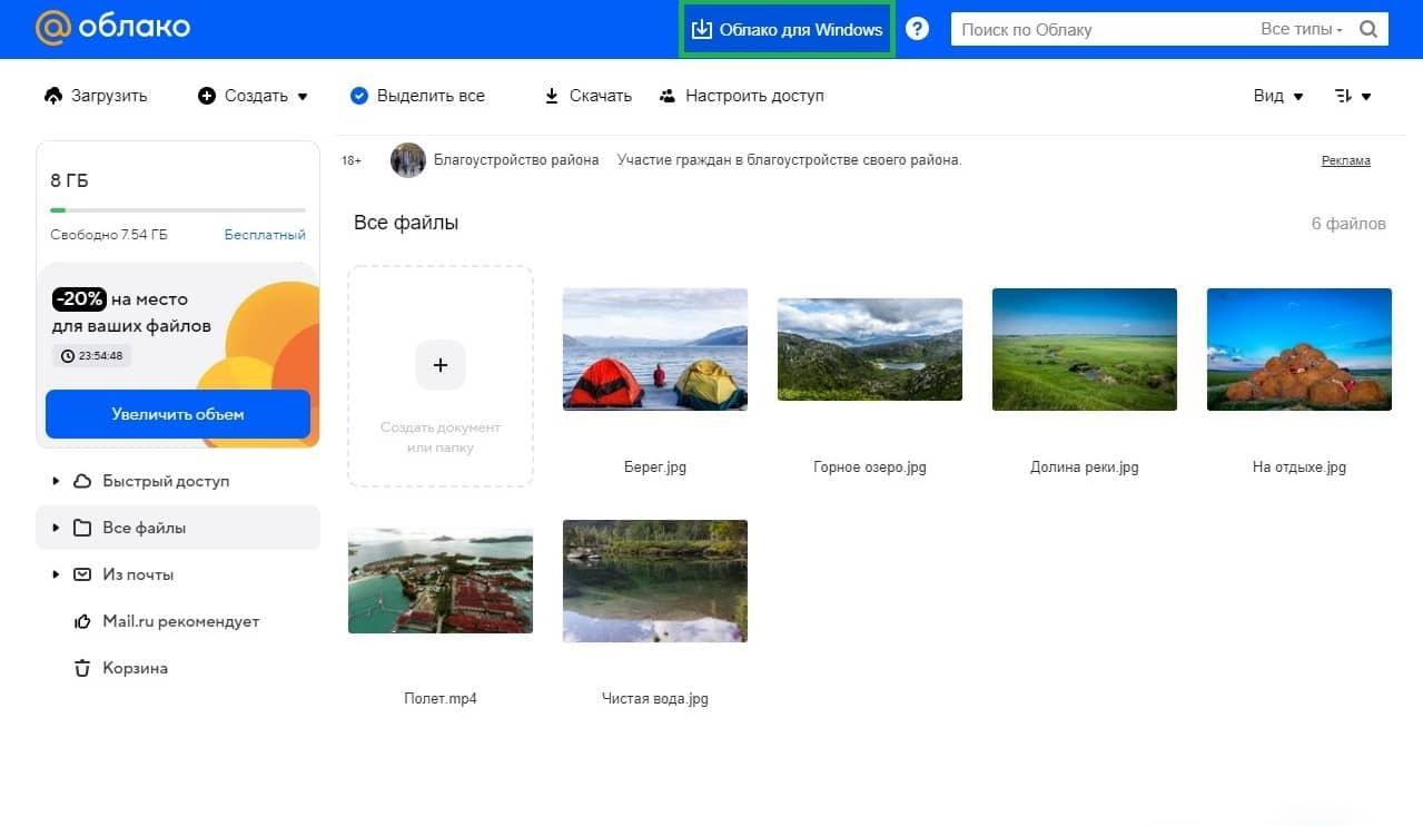 Oblako-mail.ru-dlya-Windows.jpg