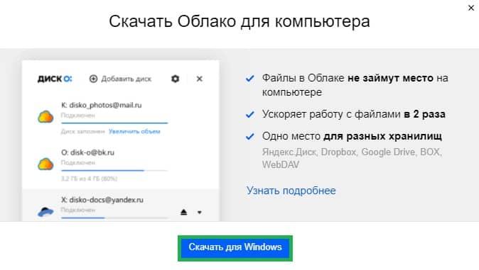 Skachat-oblako-dlya-Windows.jpg