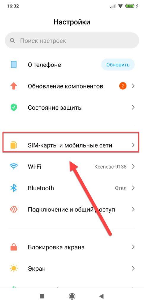 Пункт-меню-SIM-карты-и-мобильные-сети-485x1024.jpg