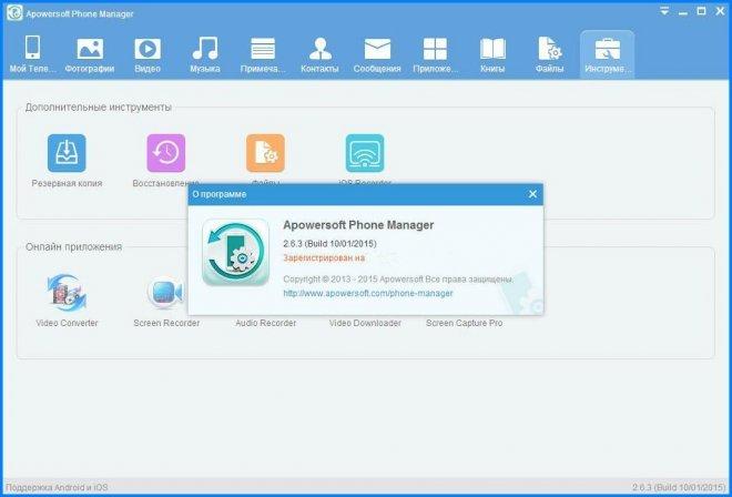 Apowersoft-Phone-Manager.jpg