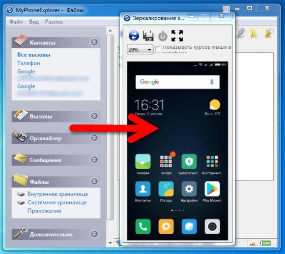 Зеркалирование-экрана-в-MyPhoneExplorer-560x500.png