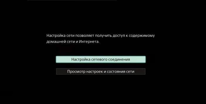 nastrojka-Smart-TV6.jpg