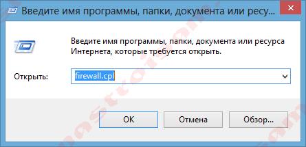 firewall-windows8-openport-001.png