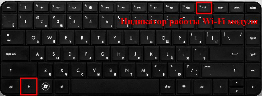 ne-rabotaet-wi-fi-na-notebook-07.jpg