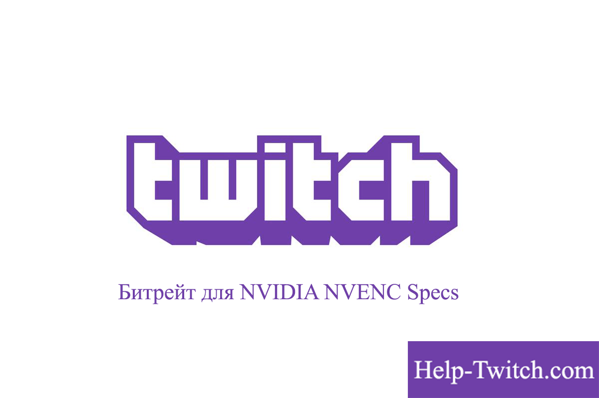 bitrate-for-NVIDIA-NVENC-Specs.png