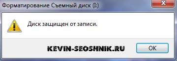 ne-formatiruetsya-fleshka-chto-delat.jpg
