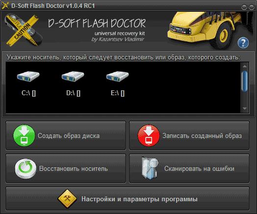 Interfeys-prilozheniya-D-Soft-Flash-Doctor.png