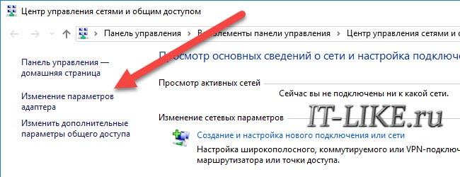 izmenenie_parametrov_adaptera.jpg