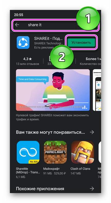 ustanovka-prilozheniya-shareit.jpg