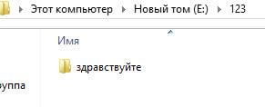sozdanie-papki-v-Windows.jpg