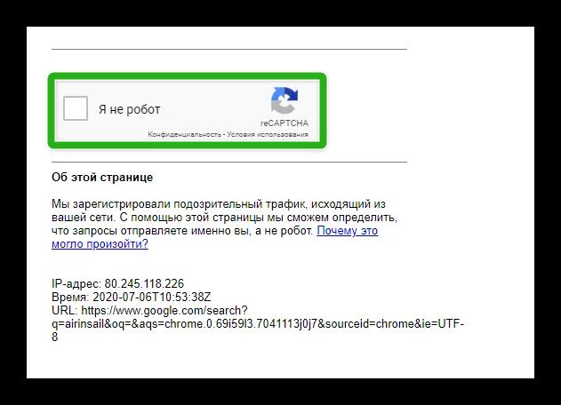 Proverka-bezopasnosti-ot-Gugl-Hrom.png