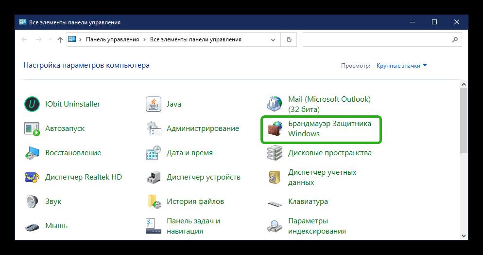 Brandmauer-Zashhitnika-Windows-v-razdele-Vse-elementy-paneli-upravleniya.png