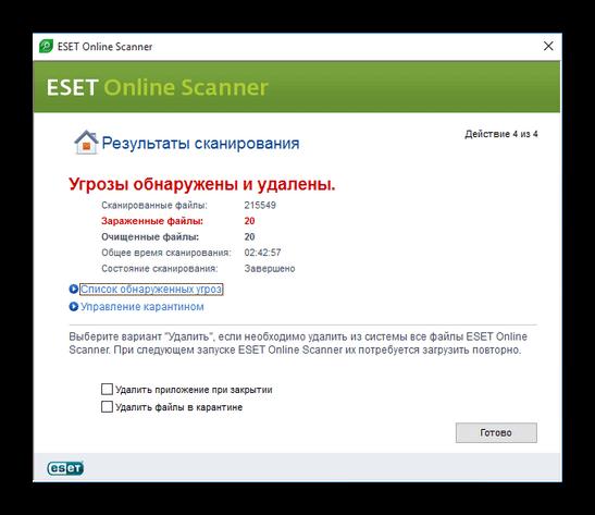 Udalenie-virusov-s-pomoshhyu-oblachnogo-antivirusa-ESET.png