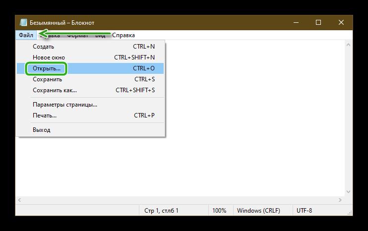 Otkryt-fajl-hosts-cherez-bloknot-v-Windows.png