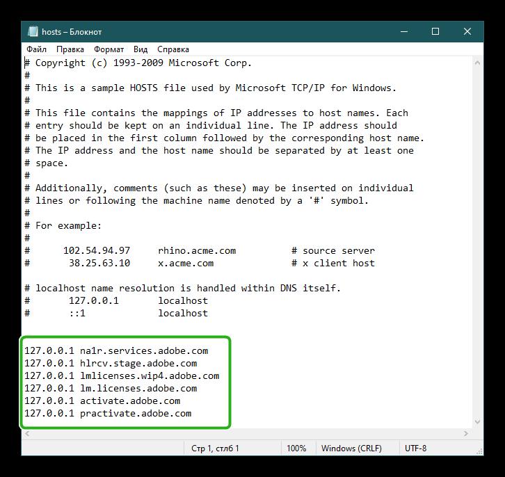 Zapisi-v-fajle-hosts-v-Bloknote.png