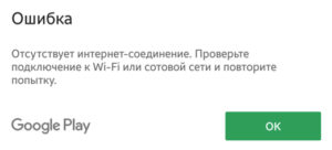 Otsutstvuet-internet-soedinenie-300x136.jpg