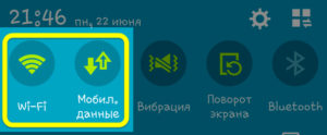 Deaktivirovat-internet-300x124.jpg