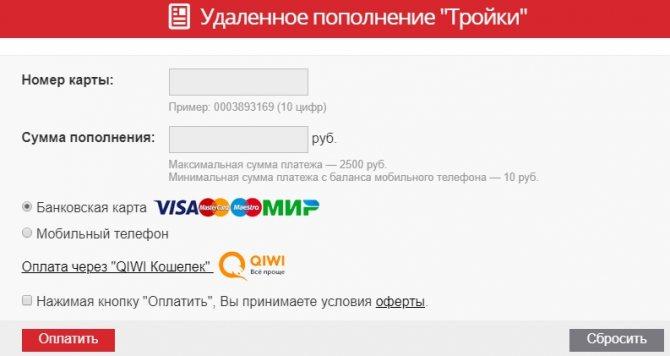 popolnenie-karty-trojka-cherez-oficialnyj-sajt.jpg
