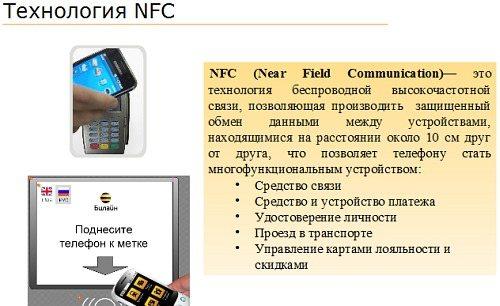 nfc.jpg