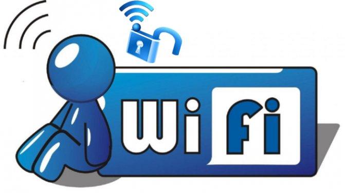 kak-uznat-parol-ot-wifi-soseda-e1530696338893.jpg