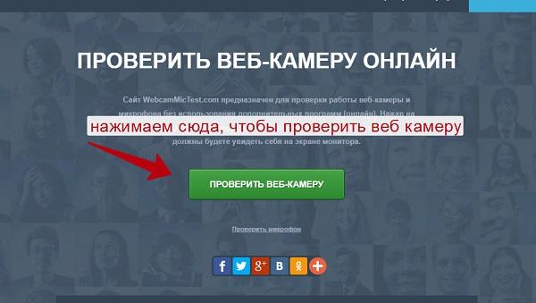 servis-dlya-proverki-veb-kamery.jpg