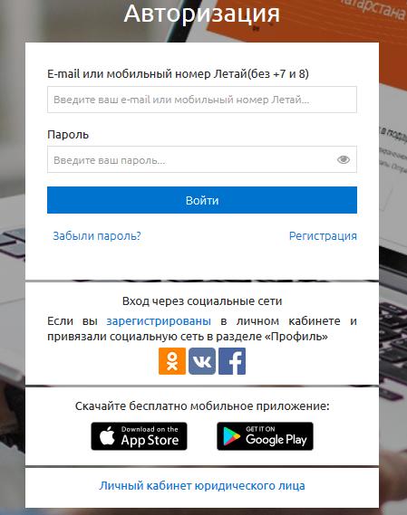 Avtorizatsiya-v-lichnom-kabinete.png