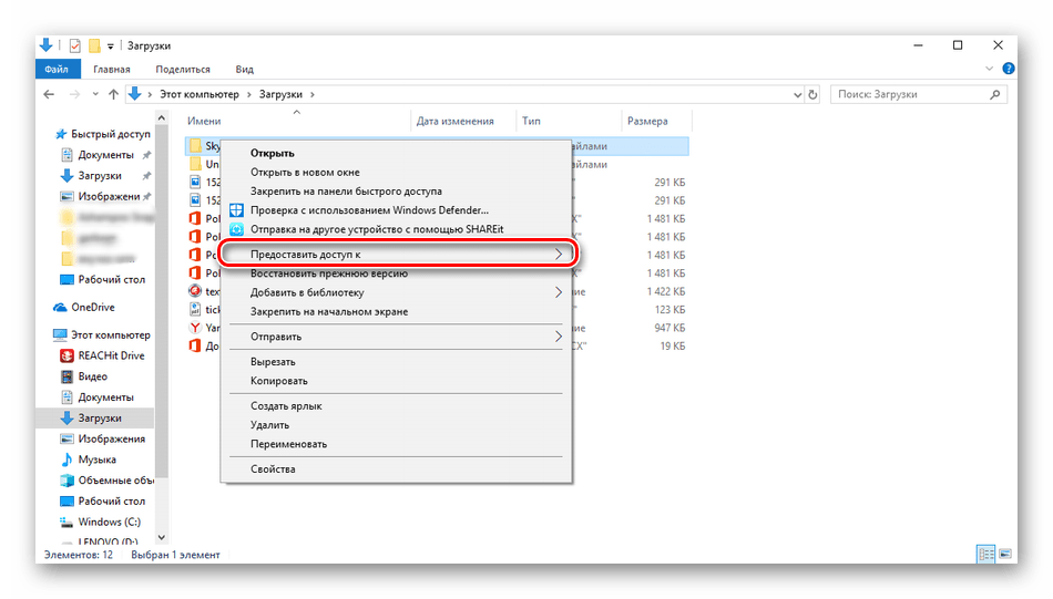 Predostavit-dostup-dlya-setevoy-papki-v-operatsionnoy-sisteme-Windows-10.png