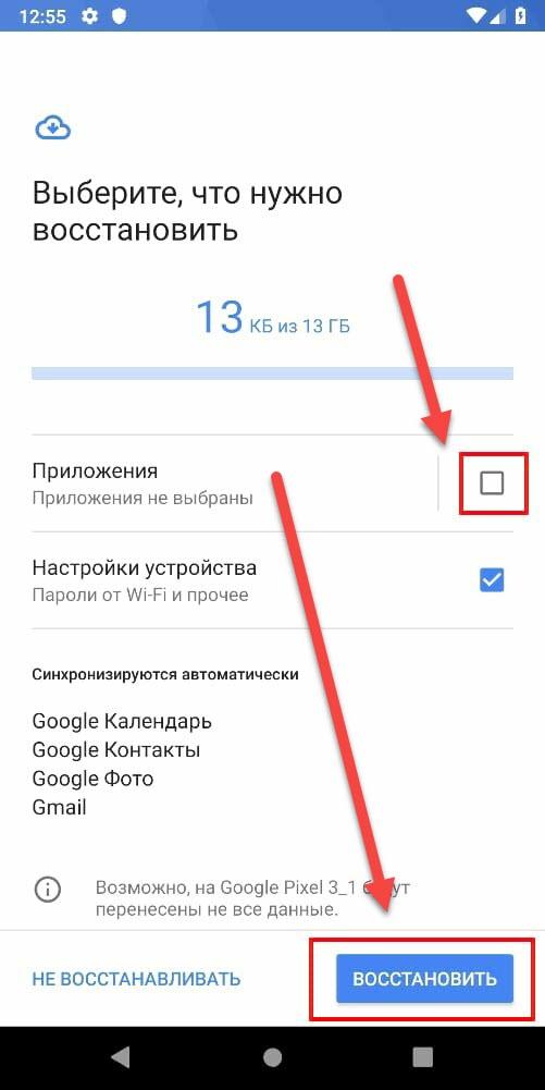 Выбираем-восстановление-приложений-Андроид.jpg