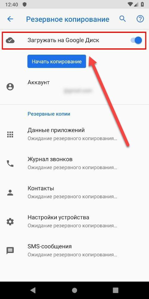Загружать-на-Google-Drive-копии.jpg