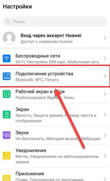 Пункт-меню-Подключение-устройства.jpg
