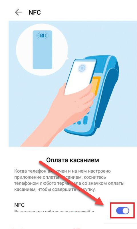 Активация-NFC-Android.jpg