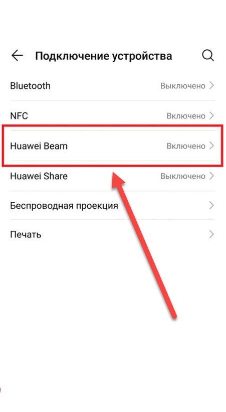 Android-Beam-включение.jpg