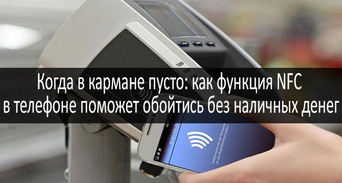 chto-takoe-funkciya-nfc-v-telefone.jpg