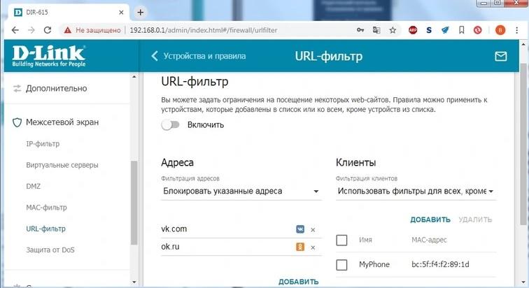 3-URL-filtr.jpg