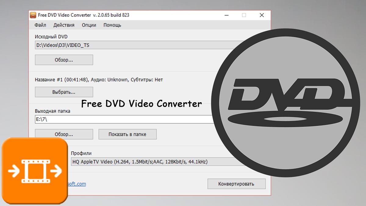 Как-конвертировать-DVD-фильм-в-MP4-AVI-или-MKV-при-помощи-Free-DVD-Video-Converter.jpg