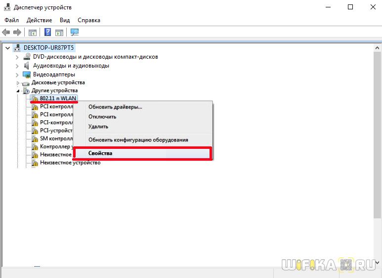 skachat-drayvera-usb-adapter-wifi-802.11-n.png