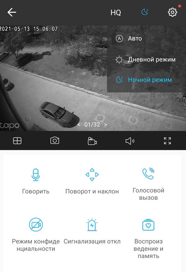 nastrojka-ip-kamery-tp-link-tapo-c200_10.jpg