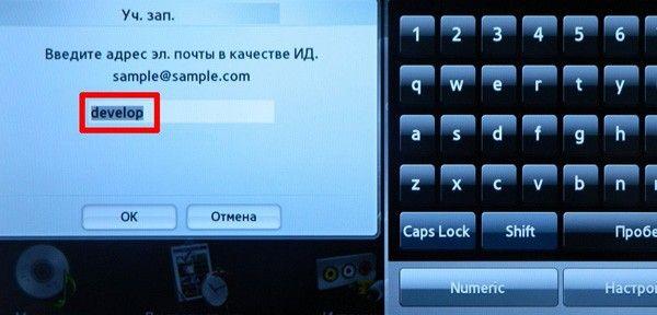 nastrojka-Smart-TV4.jpg