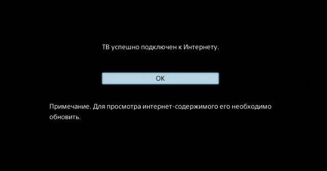 nastrojka-Smart-TV9.jpg