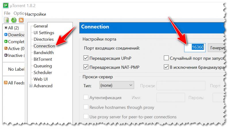 Nastroyki-uTorrent-800x451.png