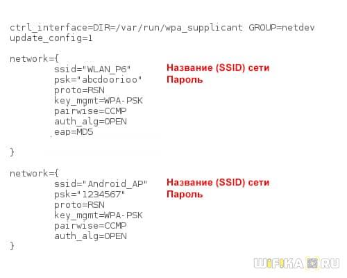 wpa-supplicant-password.jpg