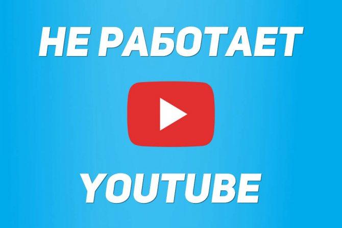 ne-rabotaet-youtube2.jpg