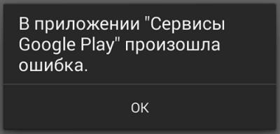 v-prilozhenii-servisy-gugl-plej-proizoshla-oshibka.png