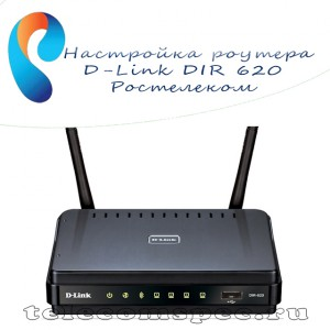 14925960391nastrojka-routera-d-link-dir-620-rostelekom0-300x300.jpeg